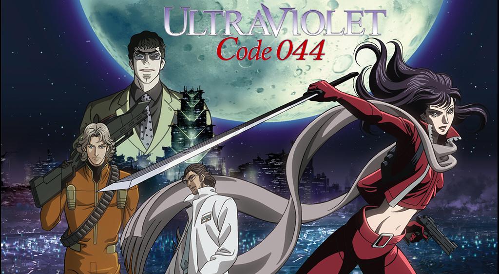 ウルトラヴァイオレット:コード044