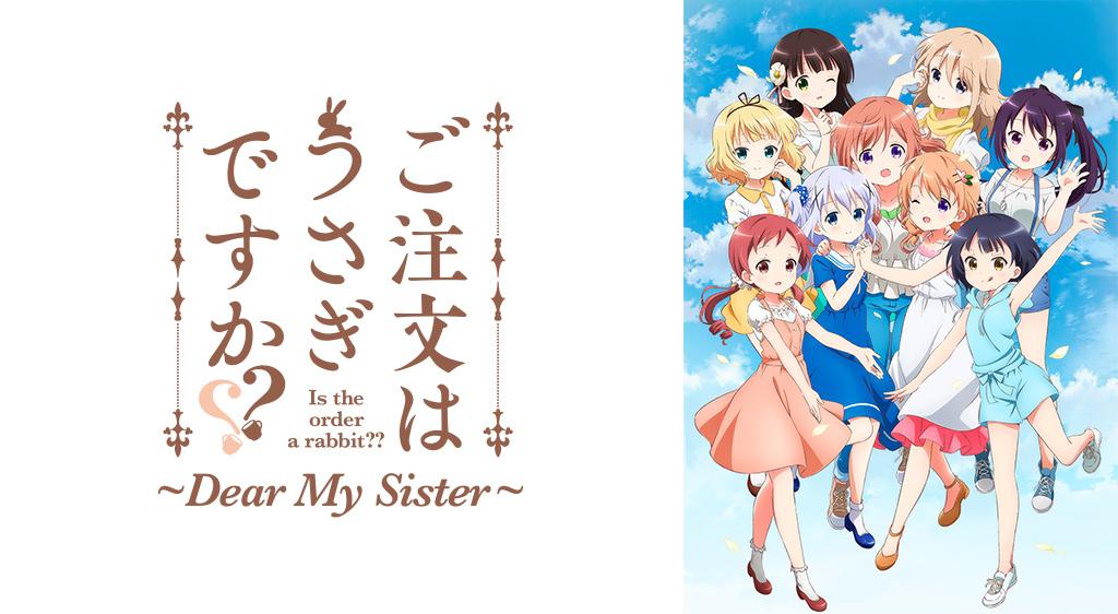 ご注文はうさぎですか?? ~Dear My Sister~