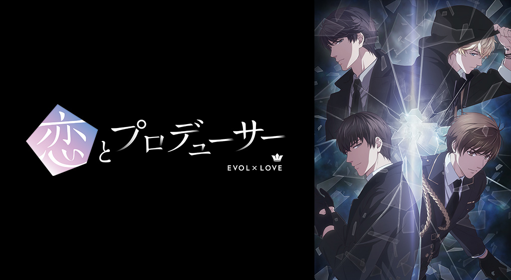 恋とプロデューサー~EVOL×LOVE~