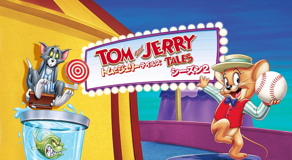 トムとジェリー テイルズ シーズン2