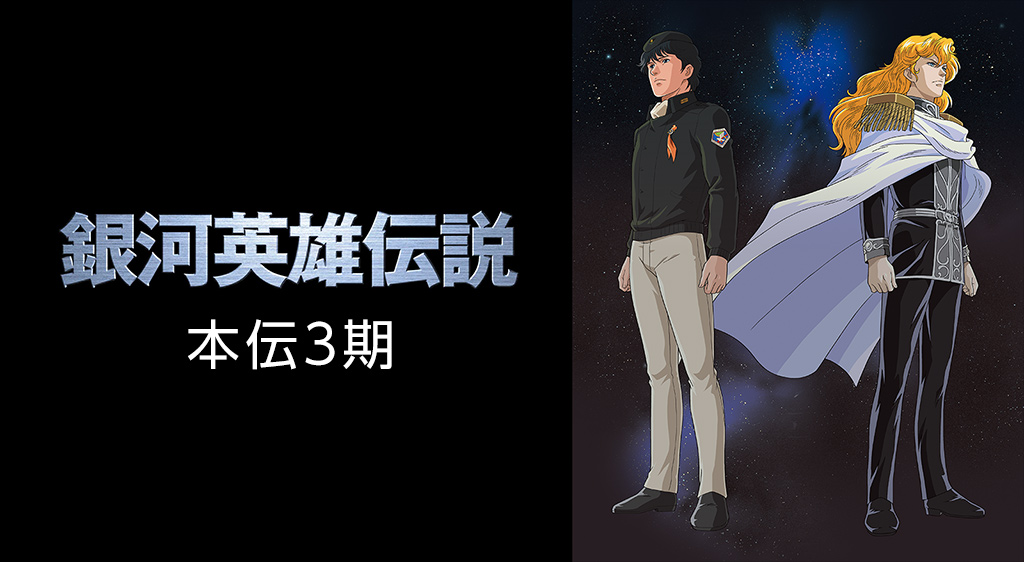 銀河英雄伝説 本伝3期