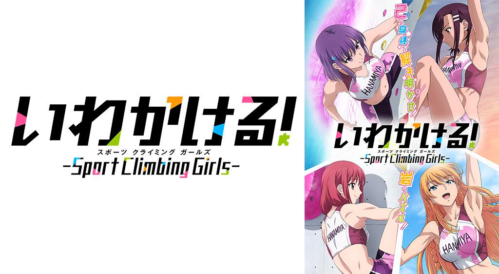 いわかける!‐ Sport Climbing Girls ‐