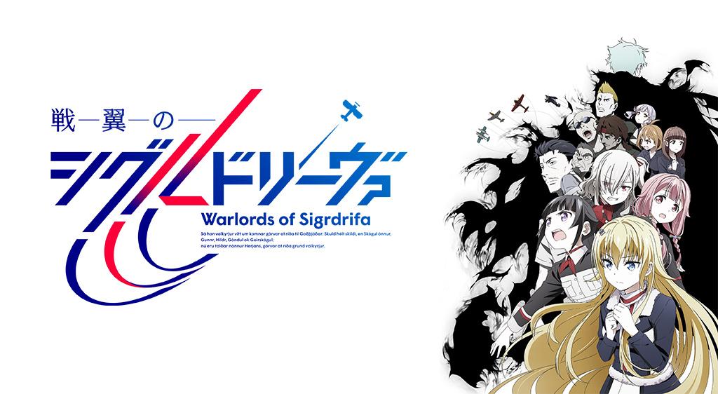 戦翼のシグルドリーヴァ