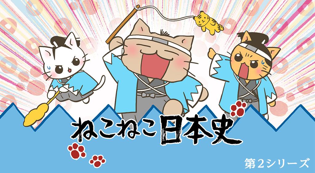 ねこねこ日本史 第2シリーズ