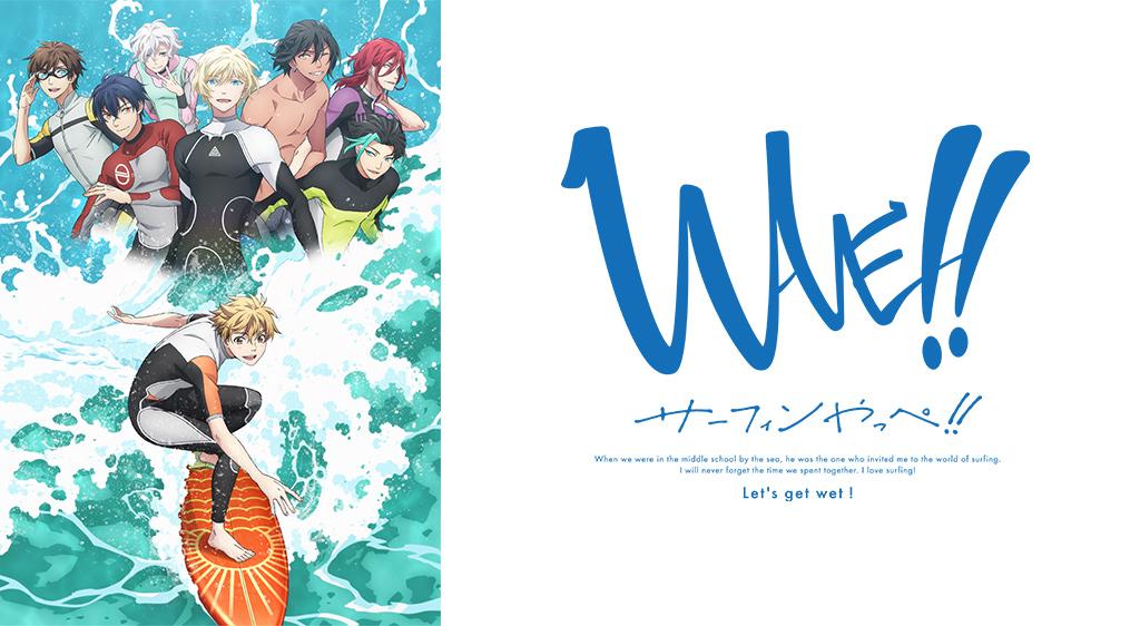 WAVE!! ~サーフィンやっぺ!!~