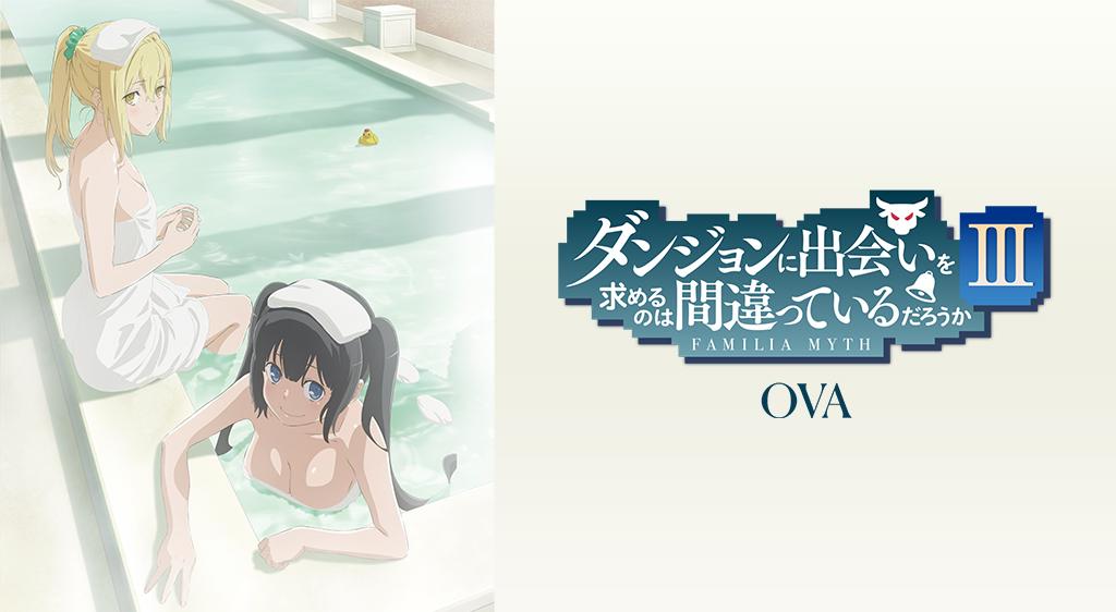 ダンジョンに出会いを求めるのは間違っているだろうかIII OVA