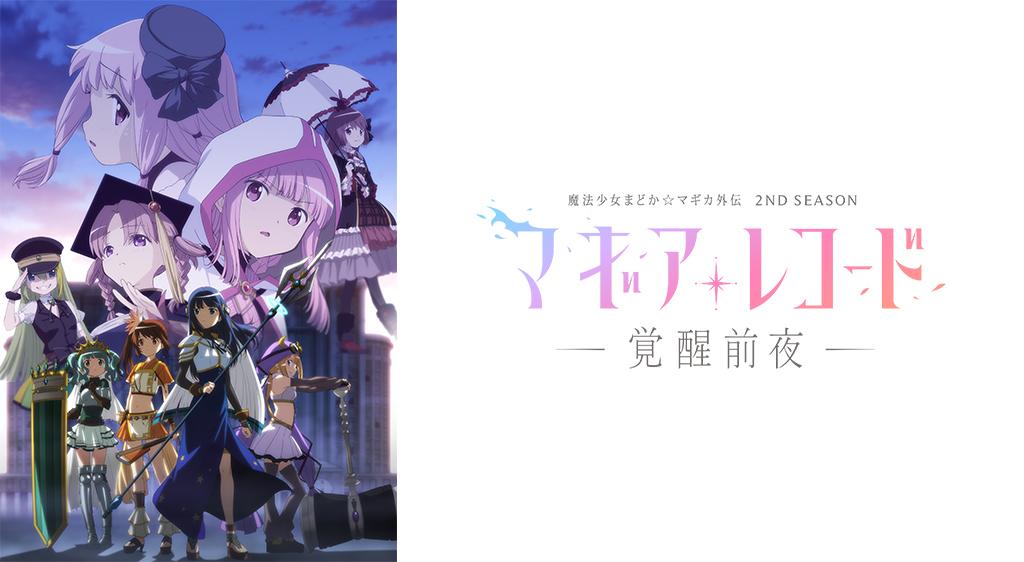マギアレコード 魔法少女まどか☆マギカ外伝 2nd SEASON -覚醒前夜-