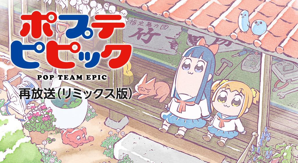 ポプテピピック 再放送(リミックス版)