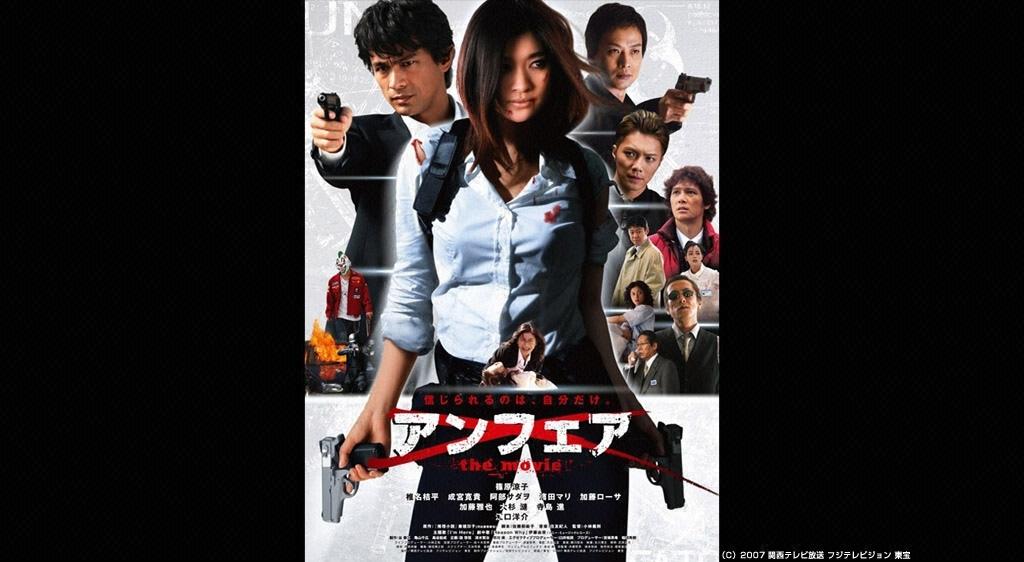 アンフェア the movie