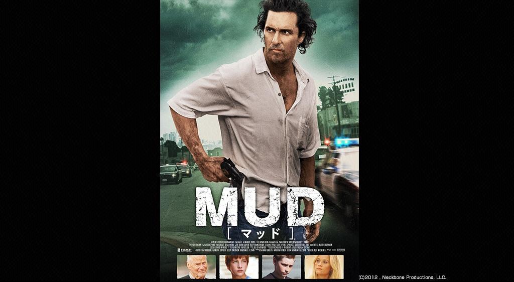 MUD マッド