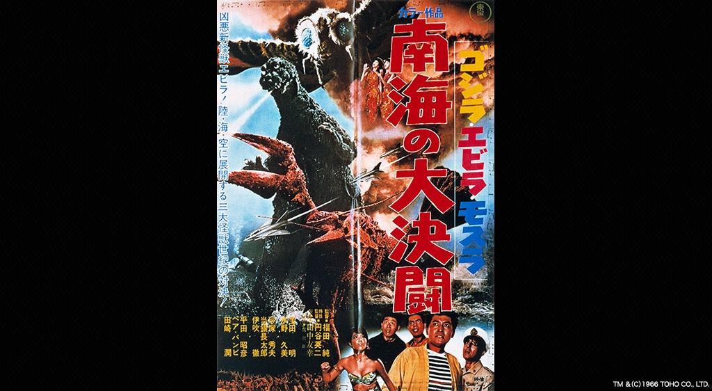 ゴジラ・エビラ・モスラ 南海の大決闘 | フジテレビの人気ドラマ ...