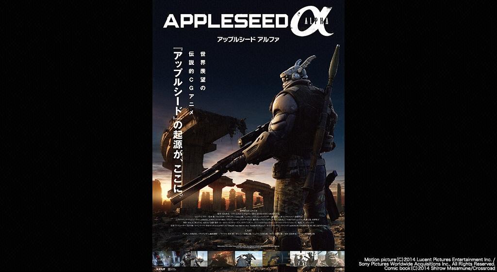 アップルシード アルファ【字幕版】