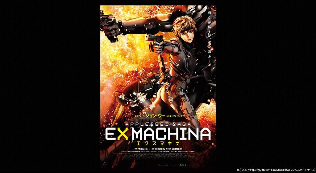 EX MACHINA-APPLESEED SAGA-