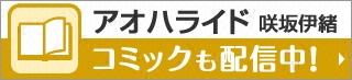 アオハライド 咲坂伊緒 コミックも配信中!