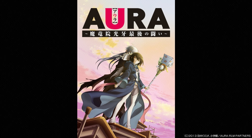 AURA~魔竜院光牙最後の闘い~