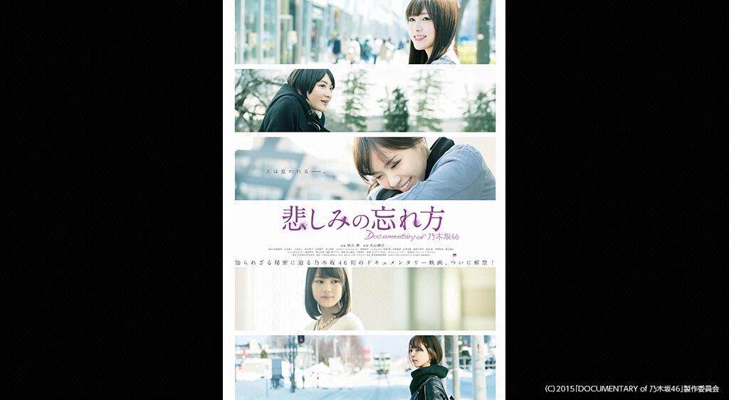 悲しみの忘れ方 Documentary of 乃木坂46ー