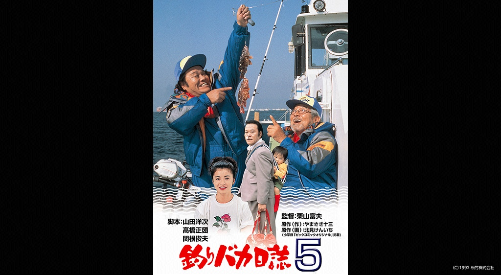 釣りバカ日誌5