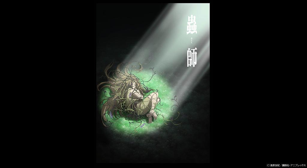 蟲師 特別編 「鈴の雫」