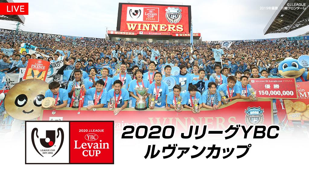 2020 JリーグYBCルヴァンカップ