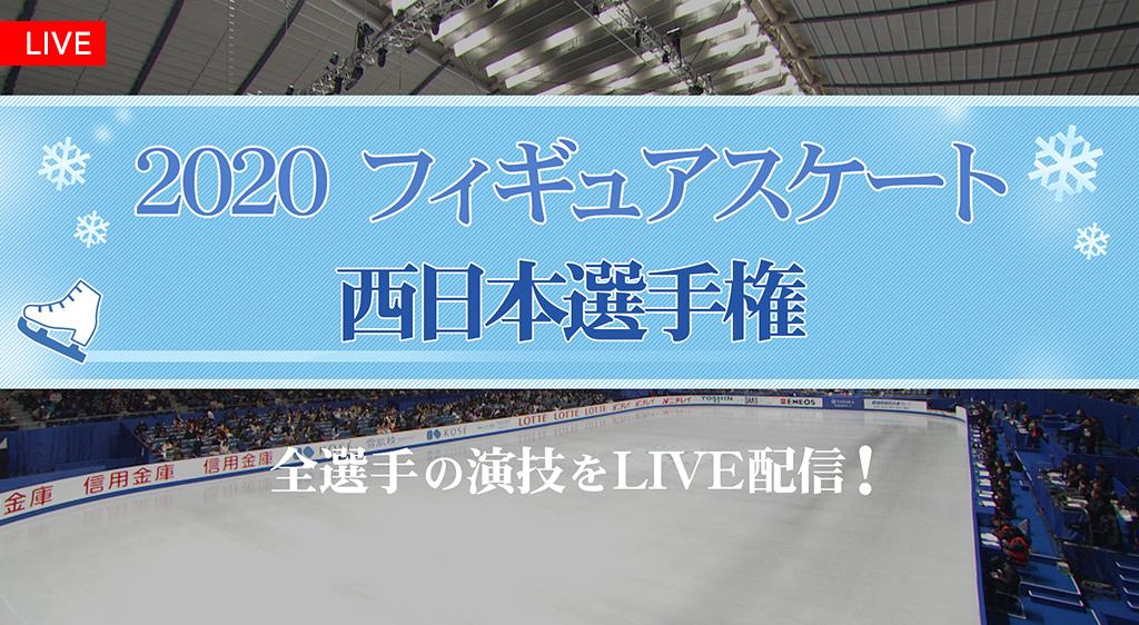 2020フィギュアスケート 東日本選手権・西日本選手権