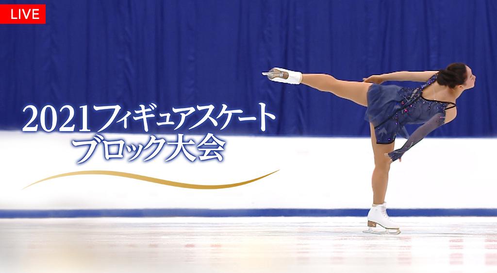 2021フィギュアスケート ブロック大会