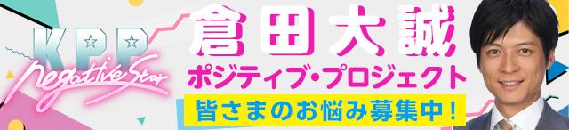 FODアナマガ倉田アナをポジティブにしようプロジェクト