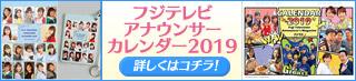 フジテレビ女性アナウンサーカレンダー2019