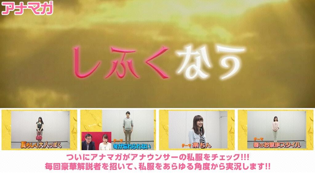 アナマガ「しふくなう」(2013)