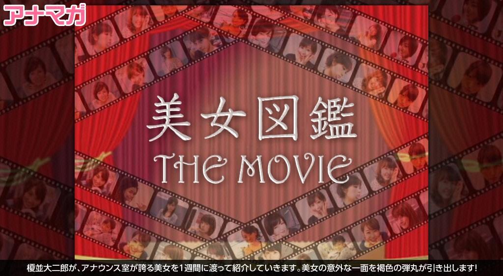 アナマガ「美女図鑑 THE MOVIE」(2011‐2012)