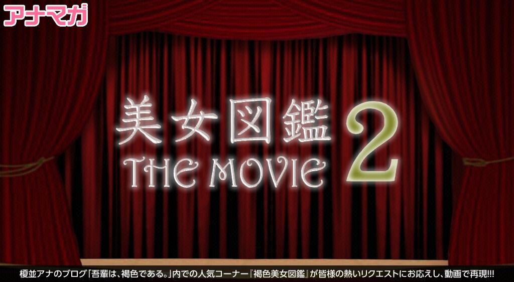 アナマガ「美女図鑑 THE MOVIE 2」(2012‐2016)