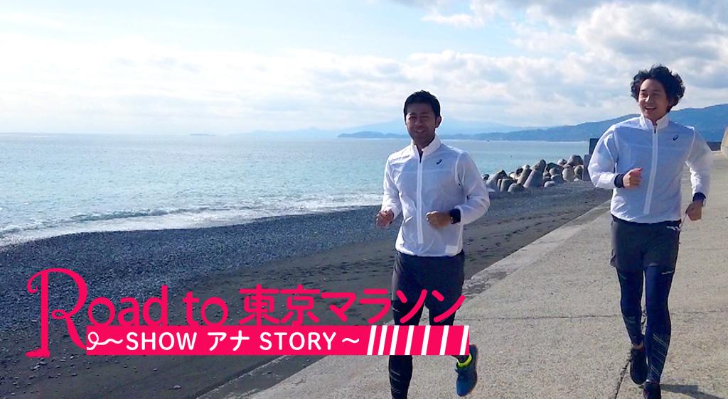 アナマガ「Road to 東京マラソン~SHOW アナ STORY~」