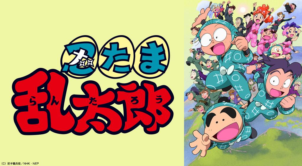 忍たま乱太郎 第17シリーズ