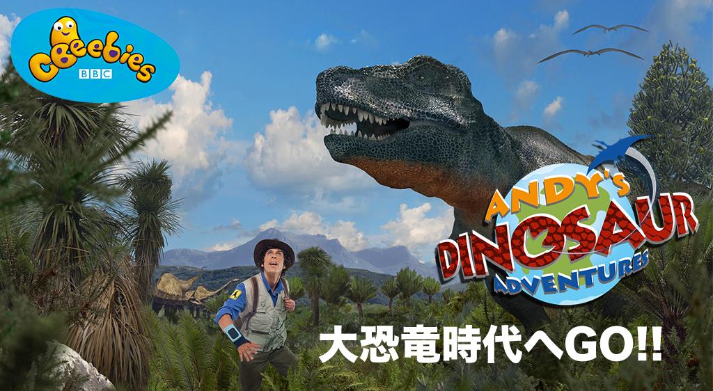 大恐竜時代へGO!!