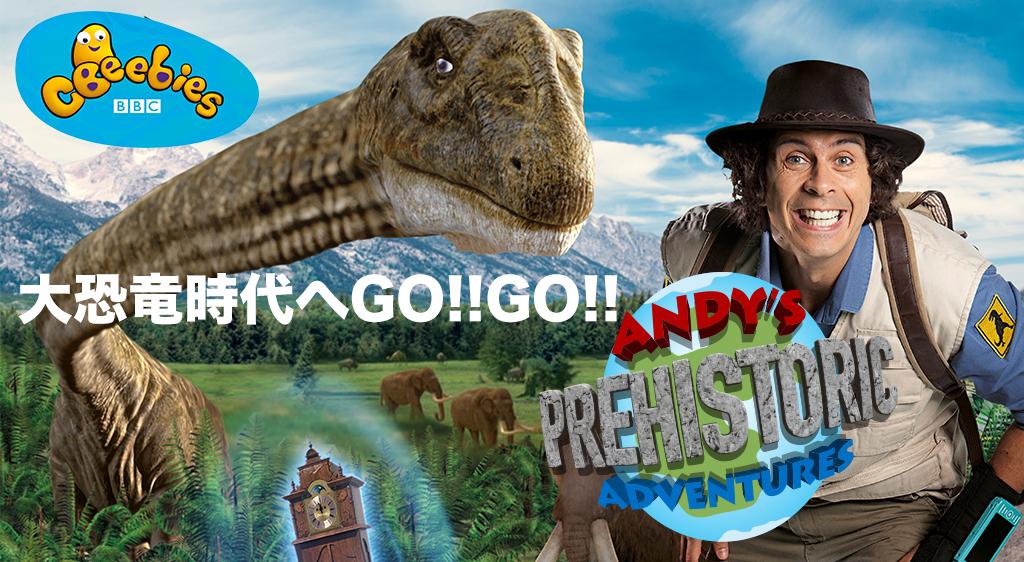 大恐竜時代へGO!!GO!!