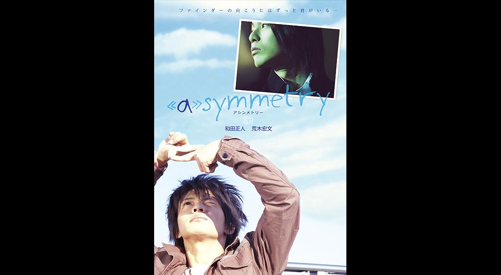 <<a>>symmetry -アシンメトリー-