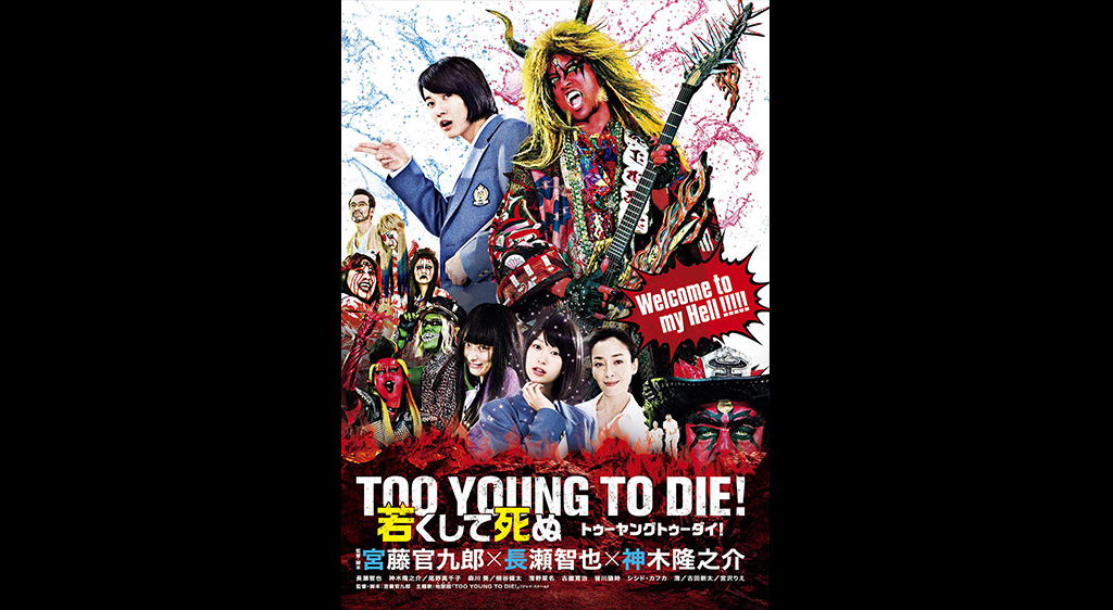 TOO YOUNG TOO DIE!若くして死ぬ