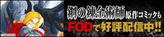 「鋼の錬金術師」原作コミックもFODで好評配信中!