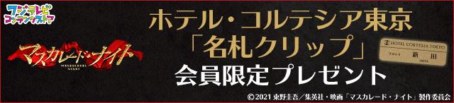 ホテル・コルテシア東京「名札クリップ」会員限定プレゼント