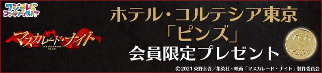 ホテル・コルテシア東京「ピンズ」会員限定プレゼント