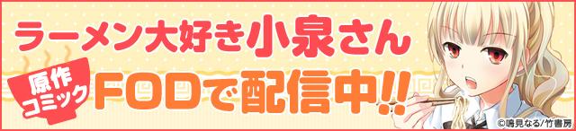 ラーメン大好き小泉さん 原作コミックFODで配信中!
