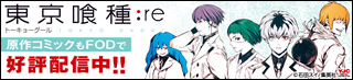 東京喰種:re 原作コミックもFODで好評配信中!