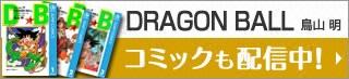 DRAGON BALL 鳥山明 コミックも配信中!