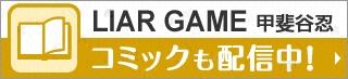 LIAR GAME 甲斐谷忍 コミックも配信中!