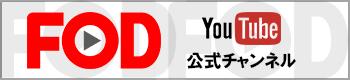 フジテレビ+ YouTube公式チャンネル