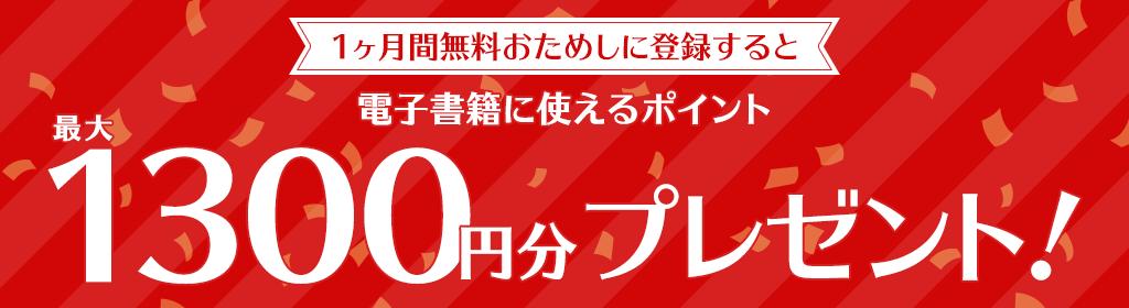 31日間無料おためしに登録すると電子書籍に使えるポイント最大1300円分プレゼント!