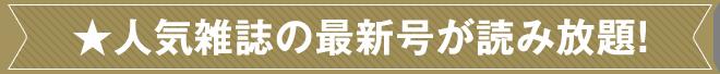 ★人気雑誌の最新号が読み放題!