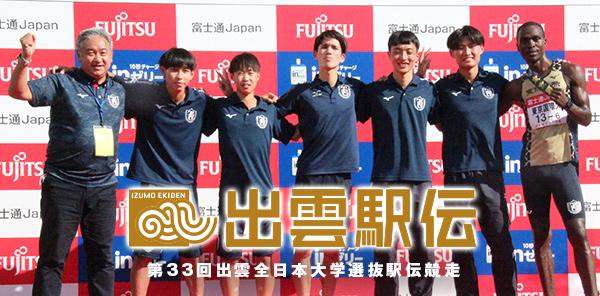 第33回出雲全日本大学選抜駅伝競走