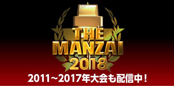 THE MANZAI 2018