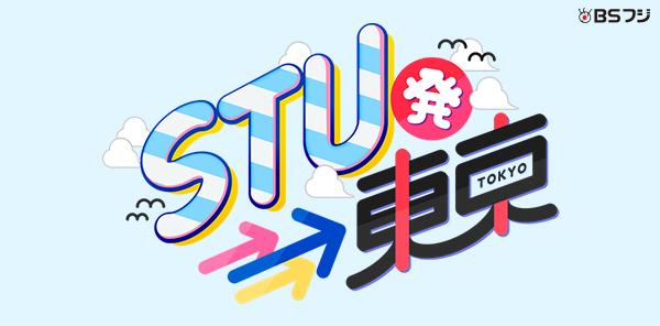 【BSフジ】STU発⇒東京