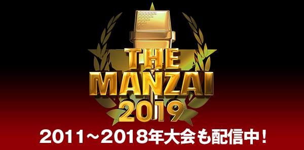 THE MANZAI 2019